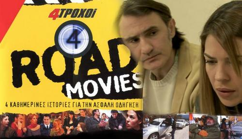 4 Road Movies